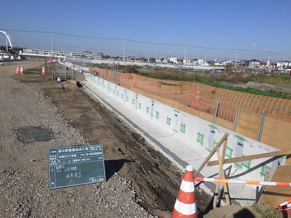 道の駅整備造成工事