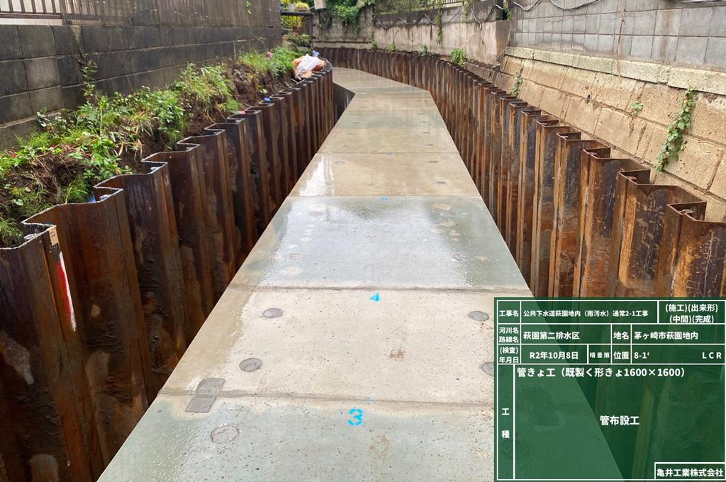 公共下水道萩園地内(雨汚水) 通常2-1工事